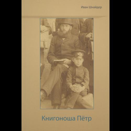 Книгоноша Пётр
