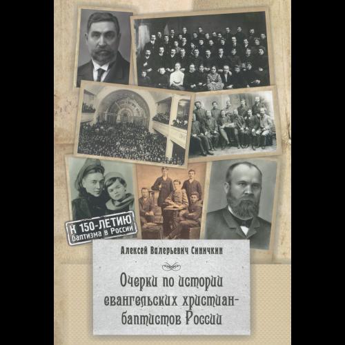 Очерки по истории евангельских христиан-баптистов России