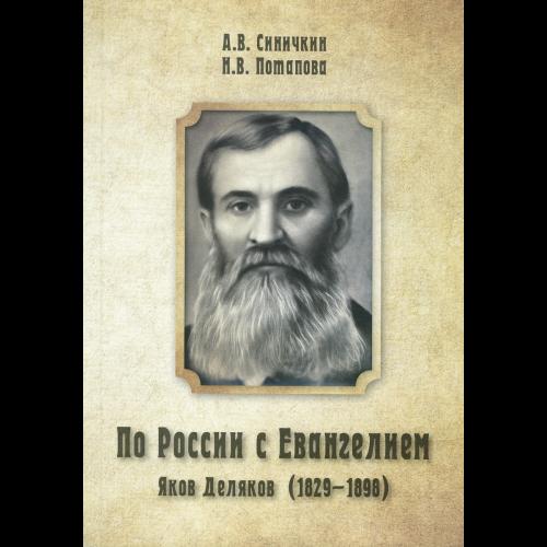 По России с Евангелием. Яков Деляков (1829-1898)