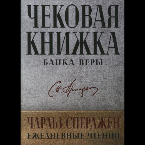 Чековая книжка банка веры. Ежедневные чтения.