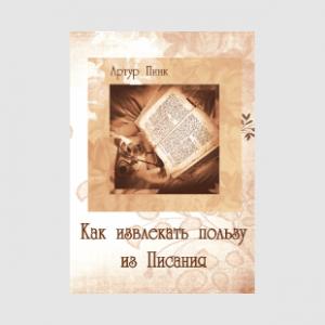 """Артур Пинк """"Как извлекать пользу из Писания"""""""