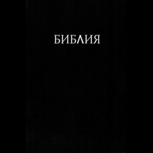 Учебная Библия с комментариями Джона МакАртура. Издания 2018.