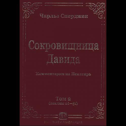 Чарльз Сперджен «Сокровищница Давида» (комплект из 6-ти книг)