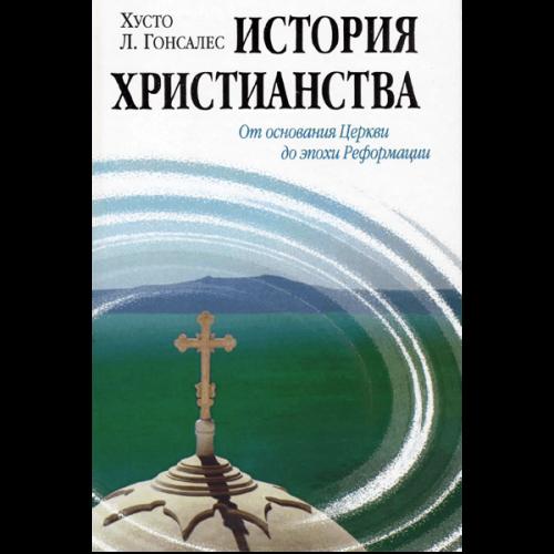 «История христианства» том 1 и том 2