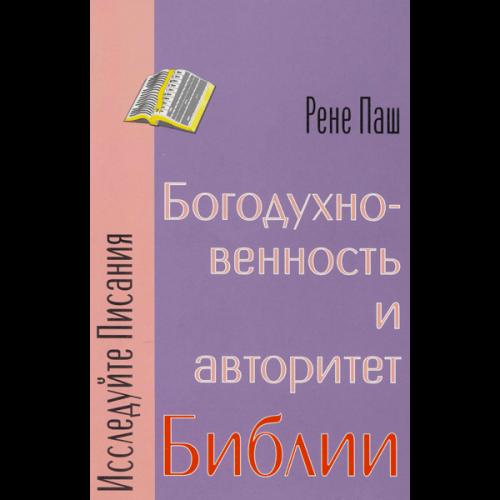 Богодухновенность и авторитет Библии