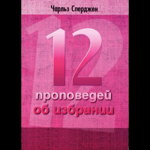 12 проповедей об избрании
