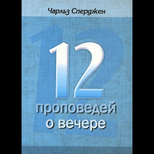 12 проповедей о Вечере