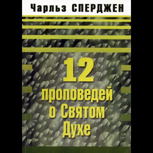 12 проповедей о Святом Духе