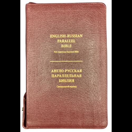 Библия на русском и английском языках (Синодальный перевод / NASB) – бордовая обложка, кожаный переплет, на молнии, издение -2021 года