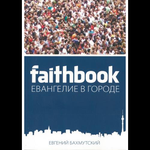 Евангелие в городе. Faithbook.