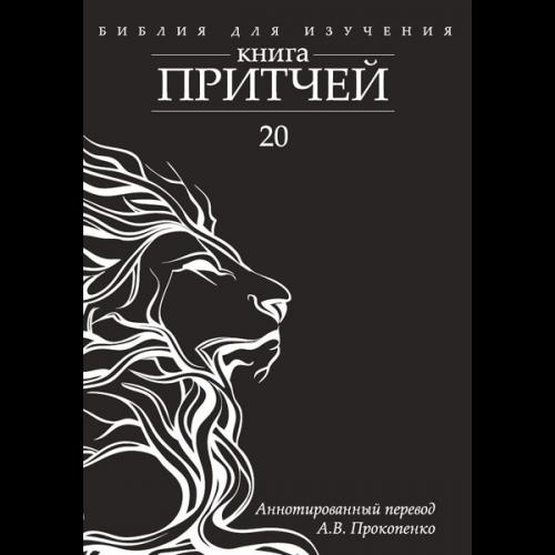 Книга притчей. Аннотированный перевод А. Прокопенко.