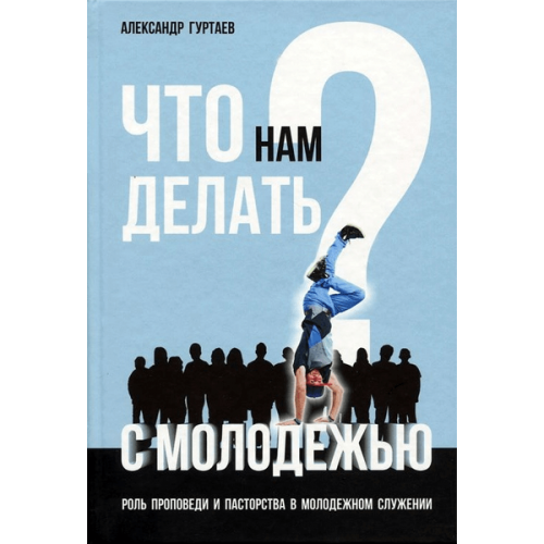 Александр Гуртаев «Что нам делать с молодежью»