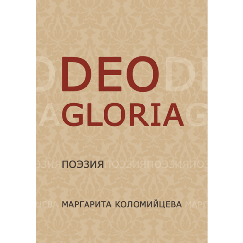 Deo Gloria (сборник поэзии)