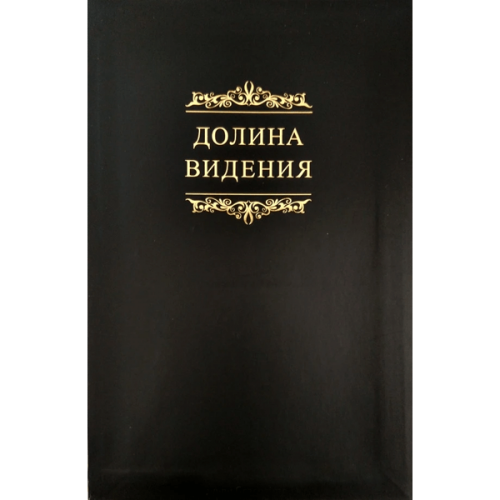 «Долина видения» (Сборник пуританских молитв и духовных размышлений) – черная обложка