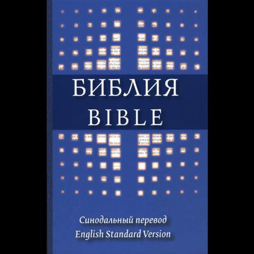 Библия на русском и английском языках (Синодальный перевод / ESV) – синяя обложка