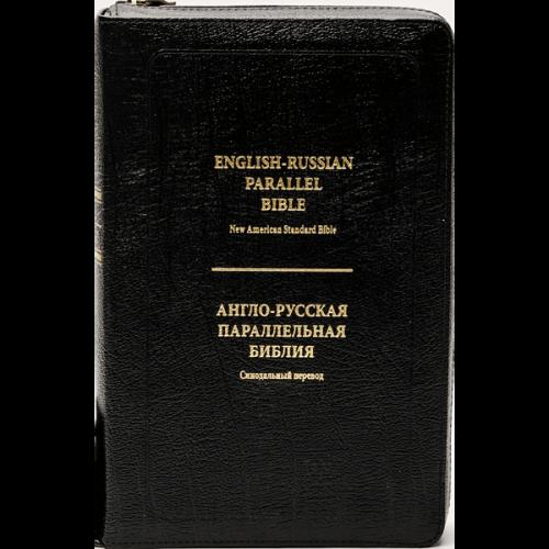 Библия на русском и английском языках (Синодальный перевод / NASB) – черная обложка, кожаный переплет, на молнии