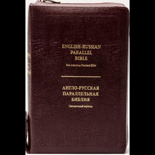 Библия на русском и английском языках (Синодальный перевод / NASB) – бордовая обложка, кожаный переплет, на молнии