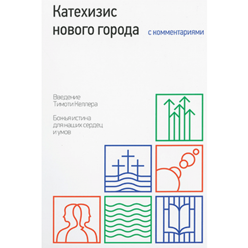Катехизис нового города с комментариями