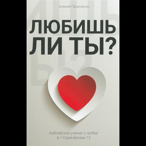 Любишь ли ты?