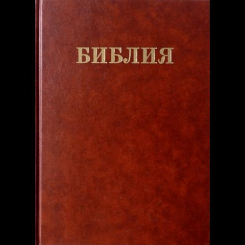 Семейная Библия (большой формат, крупный шрифт)